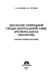 Экология природной среды Центральной Азии