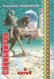 Соҳибқирон 2 - китоб