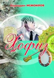 Ҳофиз