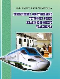 Техническое обслуживание устройств связи железнодорожного транспорта