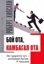 Бой Ота, Камбағал Ота