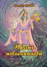 Кўнгил товланишлари