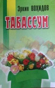 Табассум