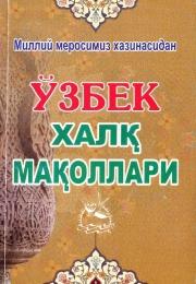 Ўзбек халқ мақоллари