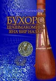 Бухоро Шашмақомига яна бир назар