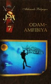 Одам - амфибия