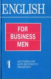 Английский для делового общения  том-1