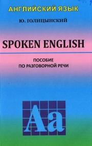 Пособие по разговорной речи (Английский язык)