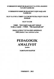 Педагогик амалиёт