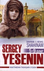 Шаҳинам, о, менинг Шаҳинам 5-9-синф