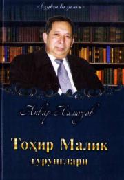 Тоҳир Малик гурунглари
