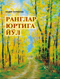 Ранглар юртига йўл: рассом Рустам Худайберганов портретига чизгилар