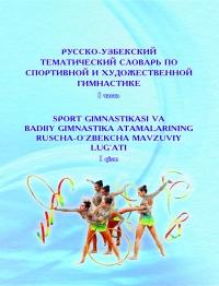 Русско-узбекский тематический словарь по спортивной и художественной гимнастике