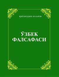 Ўзбек фалсафаси