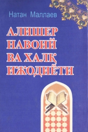 Алишер Навоий ва халқ ижодиёти