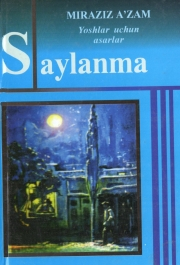 Сайланма