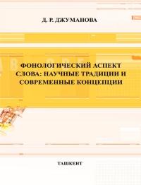 Фонологический аспект слова: научные традиции и современные концепции