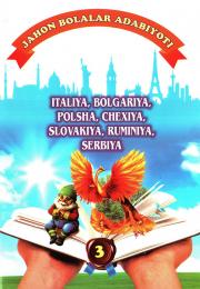 Жаҳон болалар адабиёти: Италия, Болгария, Полша, Чехия, Словакия, Руминия, Сербия