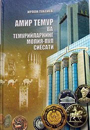 Амир Темур ва Темурийларнинг молия-пул сиёсати