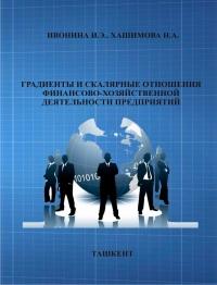Градиенты и скалярные отношения финансово-хозяйственной деятельности предприятий