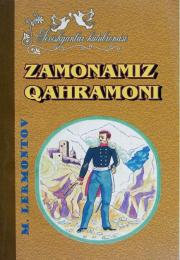 Замонамиз қаҳрамони