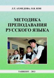 Методика преподавания русского языка