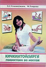 Кичкинтойларга гимнастика ва масаж