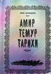 Амир Темур тарихи 1-қисм