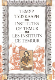 Темур тузуклари / Institutes of Temur / Les instituts de Temour
