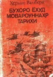 Бухоро ёхуд Мовароуннаҳр тарихи