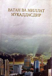 Ватан ва Миллат муқаддасдир