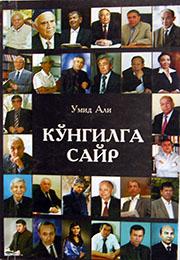 Кўнгилга сайр