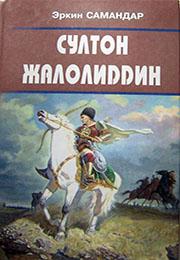 Султон Жалолиддин