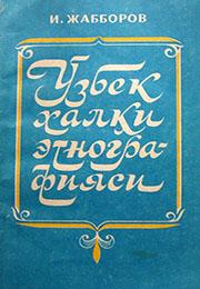 Ўзбек халқи этнографияси
