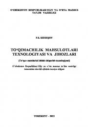 Тўқимачилик маҳсулотлари технологияси ва жиҳозлари