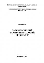 Дарс–жисмоний тарбиянинг асосий шаклидир