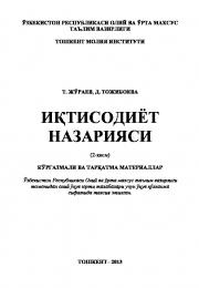 Иқтисодиёт назарияси -2 қисм