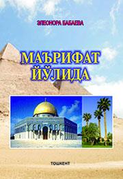 Маърифат йўлида