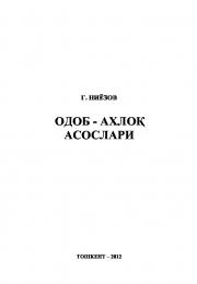 Одоб - ахлоқ асослари