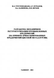 Разработка механизмов реструктуризации промышленных предприятий