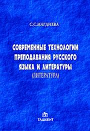 Современные технологии преподавания русского языка и литературы
