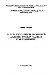 Талаба-қизларнинг маънавий-ахлоқий фазилатларини шакллантириш