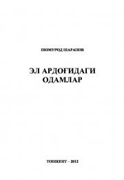 Эл ардоғидаги одамлар