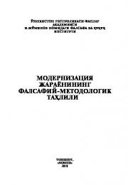 Модернизация жараёнининг фалсафий-методологик таҳлили