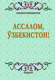 Ассалом, Ўзбекистон!