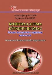 Бронхиал астма қўрқинчли эмас балки назоратга муҳтож касаллик