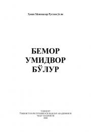 Бемор умидвор бўлур 6-китоб