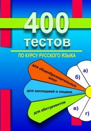 400 тестов по курсу русского языка