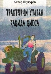 Тракторчи Ўтаган ҳақида қисса