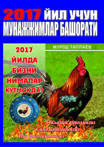 Мунажжимлар башорати